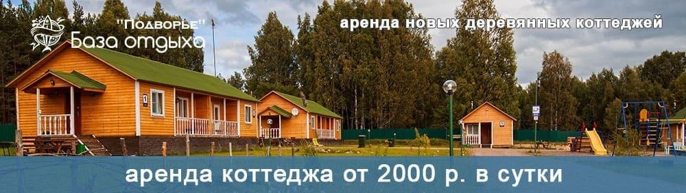 Baza-otdyha-v-Lenoblasti2000